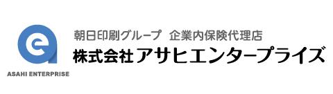 朝日印刷グループ 企業内保険代理店 アサヒエンタープライズ