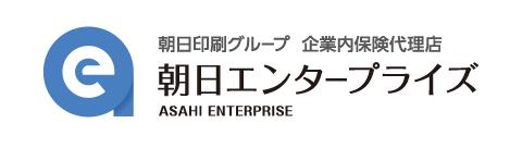 朝日印刷グループ 企業内保険代理店 朝日エンタープライズ