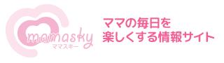 富山のママのための情報サイト ママスキー