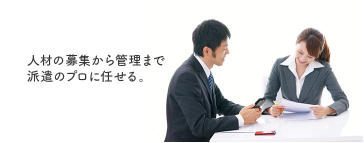 人材の募集から管理まで派遣のプロに任せる。