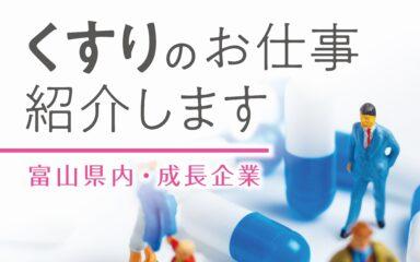 【紹介予定派遣】医薬品原薬の製造:富山市南部(富山インター近く)