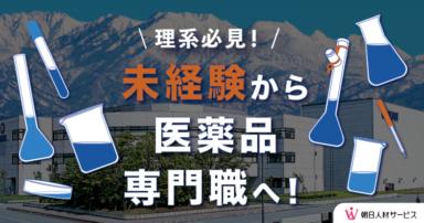 【社員登用制度有 /キレイな職場】医薬品の品質管理:富山市婦中町